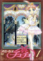 プリンセスチュチュ1(初回限定)((バレエ音楽収録CD付))(通常)(DVD)