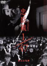 忠臣蔵 1/47 完全版(通常)(DVD)