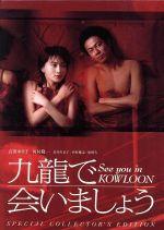 九龍で会いましょう スペシャル・コレクターズ・エディション(通常)(DVD)