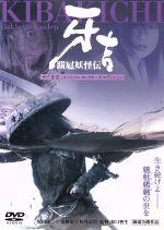跋扈妖怪伝 牙吉(DVD)