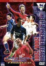 イングランド プレミアリーグ 2000/2001(DVD)