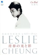 レスリー・チャン 青春の光と影(通常)(DVD)