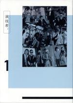 演技者。DVD-BOX 1(初回限定生産版)(特典ディスク1枚、三方背BOX付)(通常)(DVD)