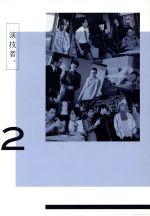演技者。DVD-BOX 2(初回限定生産版)(特典ディスク1枚、三方背BOX付)(通常)(DVD)