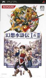幻想水滸伝 Ⅰ&Ⅱ(ゲーム)