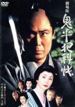 鬼平犯科帳 劇場版(通常)(DVD)