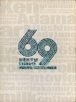 69 sixty nine プレミアムセット(通常)(DVD)