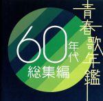 青春歌年鑑 60年代 総集編(通常)(CDA)