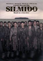 シルミド(通常)(DVD)
