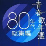 青春歌年鑑 80年代 総集編(通常)(CDA)
