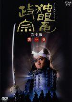 NHK大河ドラマ 独眼竜政宗 完全版 第一巻(通常)(DVD)