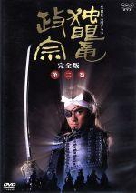 NHK大河ドラマ 独眼竜政宗 完全版 第二巻(通常)(DVD)