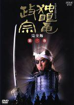 NHK大河ドラマ 独眼竜政宗 完全版 第三巻(通常)(DVD)