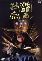 NHK大河ドラマ 独眼竜政宗 完全版 第六巻(通常)(DVD)