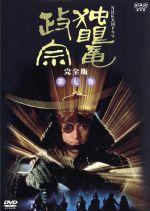 NHK大河ドラマ 独眼竜政宗 完全版 第七巻(通常)(DVD)