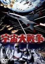宇宙大戦争(通常)(DVD)
