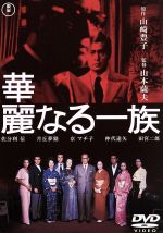 華麗なる一族(通常)(DVD)
