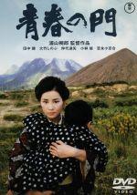 青春の門(通常)(DVD)