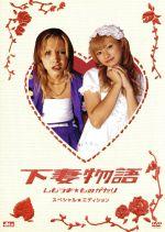 下妻物語_しもつま☆ものがたり_スペシャル☆エディション(通常)(DVD)