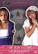 下妻物語_しもつま☆ものがたり_スタンダード☆エディション(通常)(DVD)