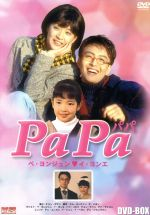 PaPa DVD-BOX(通常)(DVD)