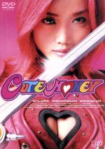 キューティーハニー(通常)(DVD)