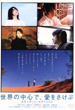 世界の中心で、愛をさけぶ スタンダード・エディション(通常)(DVD)