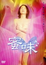 蜜味(通常)(DVD)