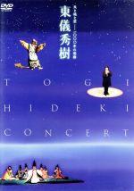 見体験!BEST NOW DVD::天と地と空~1000年の悠雅(通常)(DVD)