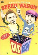 スピードワゴン DVD-BOX(通常)(DVD)