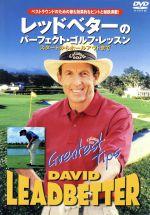 レッドベターのパーフェクト・ゴルフ・レッスン(通常)(DVD)