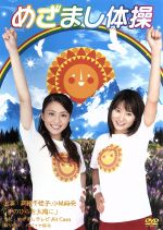 めざまし体操(通常)(DVD)