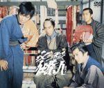 必殺仕業人 下巻(通常)(DVD)
