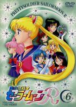 美少女戦士セーラームーンR 6(通常)(DVD)