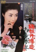 緋牡丹博徒 お竜参上(通常)(DVD)