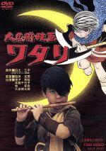 大忍術映画 ワタリ(通常)(DVD)
