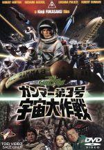 ガンマー第3号 宇宙大作戦(通常)(DVD)