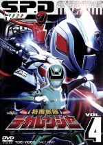 特捜戦隊デカレンジャー VOL.4(通常)(DVD)