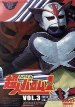 超人バロム・1 VOL.3(通常)(DVD)