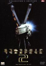 スターシップ・トゥルーパーズ2 コレクターズ・エディション(通常)(DVD)