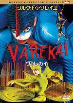 ヴァレカイ デラックス・コレクターズ・エディション(通常)(DVD)