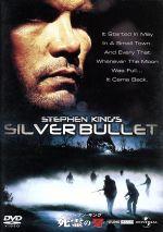 スティーブン・キング 死霊の牙(通常)(DVD)