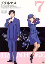 プラネテス 7(通常)(DVD)