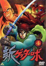 新ゲッターロボ 4(通常)(DVD)