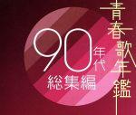 青春歌年鑑 90年代 総集編(通常)(CDA)