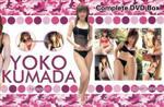 熊田曜子 コンプリートBOX(通常)(DVD)