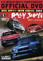 WRC 世界ラリー選手権 2004 Vol.9 ジャパン(通常)(DVD)
