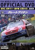 WRC 世界ラリー選手権 2004 Vol.10 グレートブリテン(通常)(DVD)