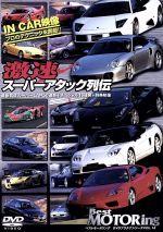 ベストモータリングDVDプラチナシリーズ vol.14 激速スーパーアタック列伝(通常)(DVD)