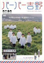 バーバー吉野 スペシャル・エディション(通常)(DVD)